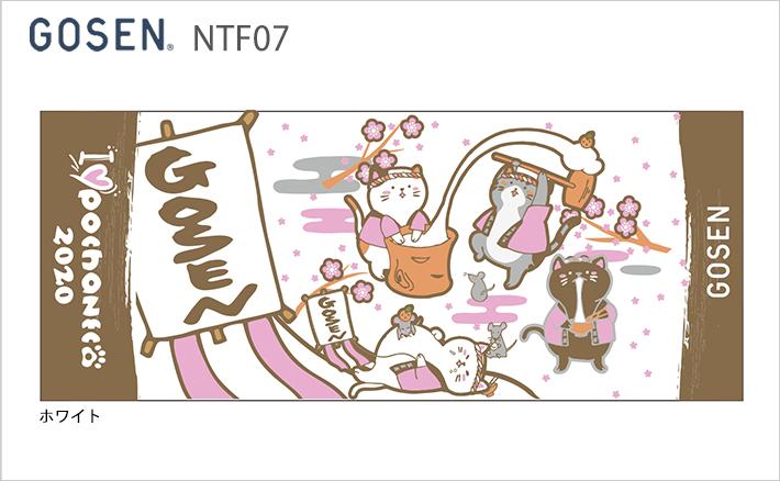 ゴーセン ぽちゃ猫 スポーツタオル New Year 2020 NTF07 GOSEN ぽちゃ猫 2019年11月下旬入荷予定