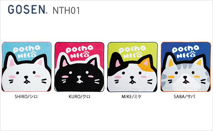 ハンドタオル ぽちゃ猫 今治産 ゴーセン NTH01 GOSEN