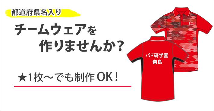 都道府県名入りチームウェアを作りませんか?