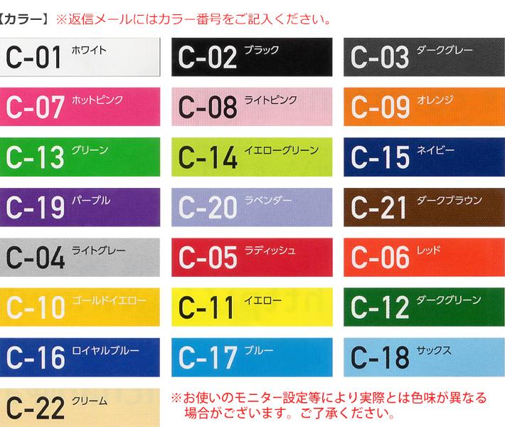 カラー図:返信メールには色番号をご記入ください。/お使いのモニター設定等により、実際とは色味が異なる場合が母材ます。ご了承ください。