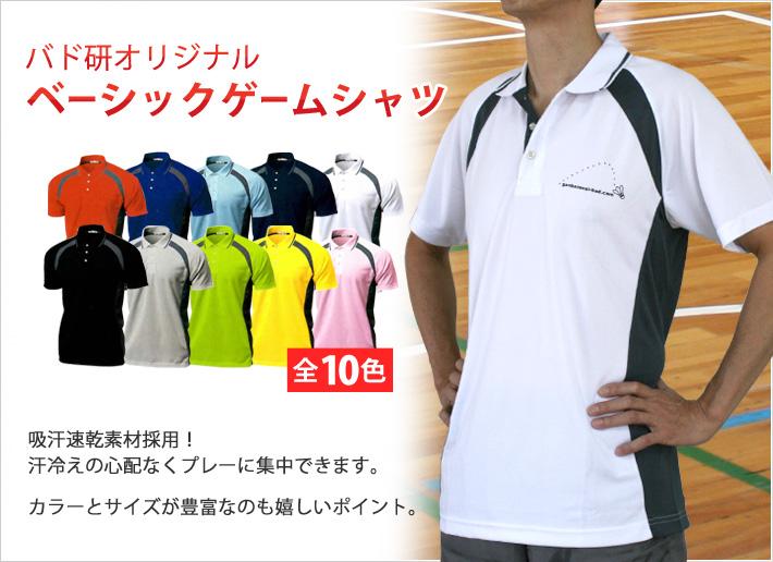 【バド研オリジナル】バドミントン ベーシックゲームシャツ(ユニ)