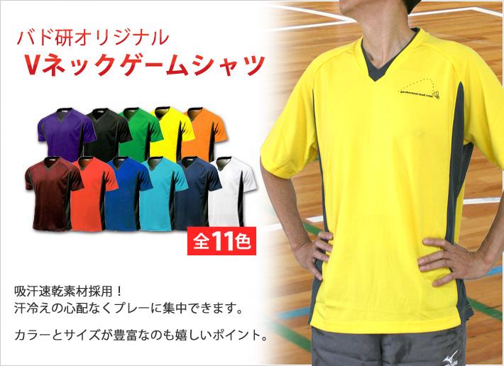 【受注生産】【バド研オリジナル】バドミントン Vネックゲームシャツ(ユニ)