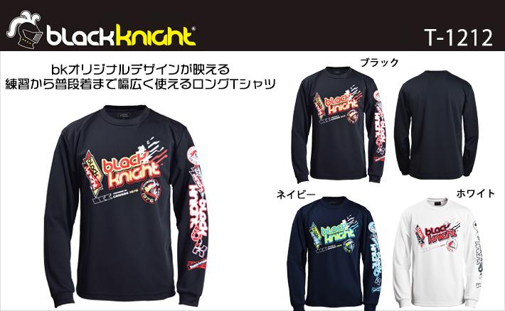 ブラックナイトロングTシャツ t1212