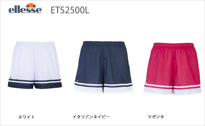 【60%OFF】エレッセ EZMOVEショーツ ELLESSE ETS2500L