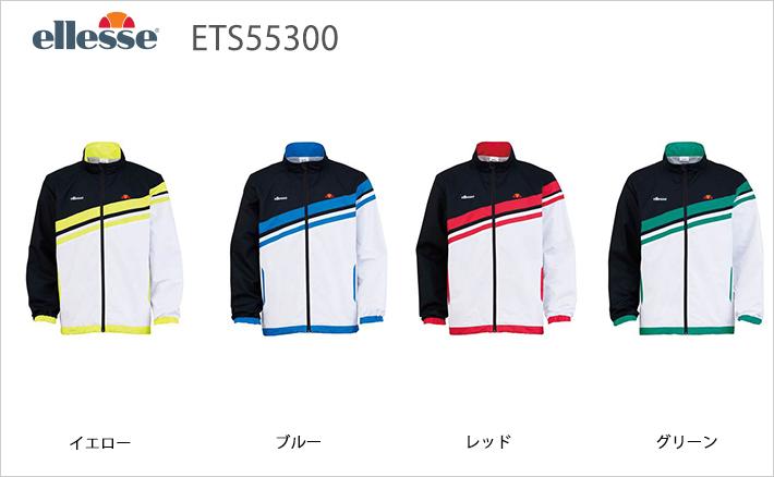 【50%OFF】エレッセ ウィンドジャケット ユニ ELLESSE ets55300