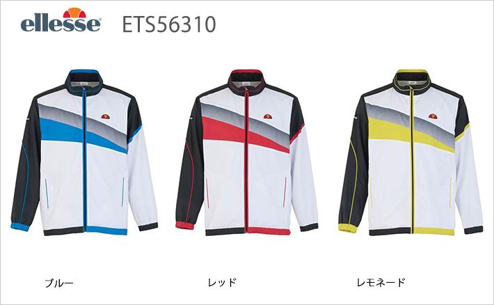 【50%OFF】エレッセ TEAMウィンドアップ ユニ ジャケット ELLESSE ets56310