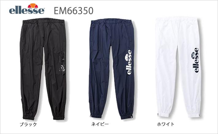 【74%OFF】エレッセ ウィンドジョガーパンツ ユニ ELLESSE EM66350
