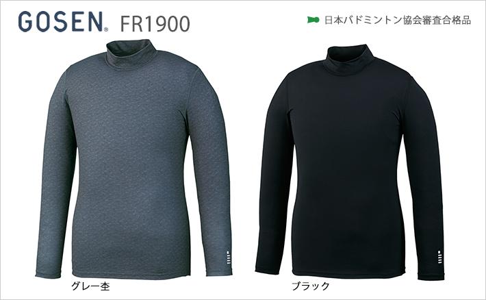 ゴーセン コンフィットLSシャツ 長袖Tシャツ(ユニ) FR1900 GOSEN