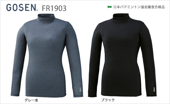 ゴーセン コンフィットLSシャツ レディース FR1903 GOSEN