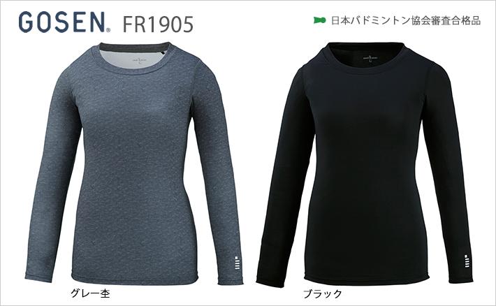 ゴーセン コンフィットLSシャツ レディース FR1905 GOSEN