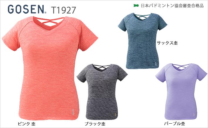 ゴーセン レディースゲームシャツ レディース T1927 GOSEN