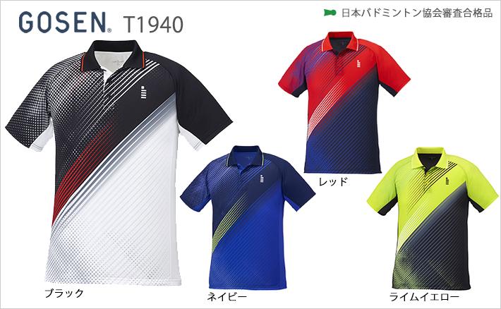 ゴーセン ユニ ゲームシャツ T1940 GOSEN 2019FW