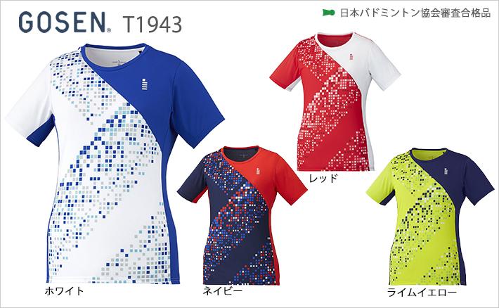 ゴーセン レディース ゲームシャツ T1943 GOSEN 2019FW