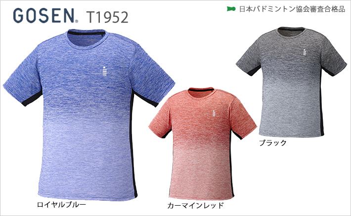 ゴーセン ユニ ゲームシャツ T1952 GOSEN 2019FW