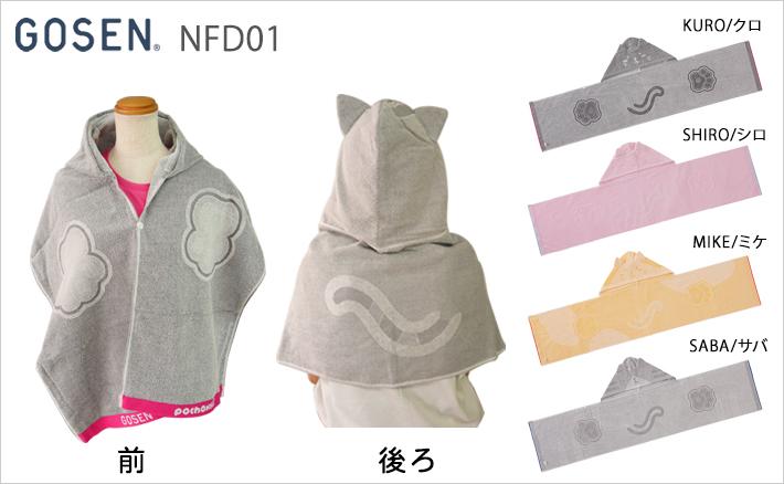 予約 バドミントン ゴーセン ユニ GOSEN 7月上旬発送予定 ぽちゃ猫フーデッドタオル NFD01