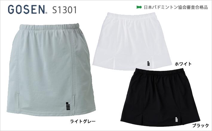 【GOSEN/ゴーセン】[S1301]スカート(インナースパッツ付き)