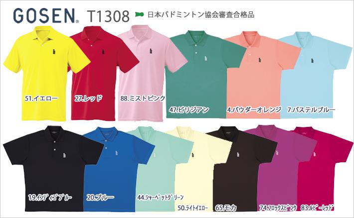 ゴーセン バドミントン ワンポイントポロシャツ[T1308]