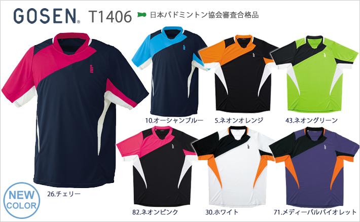 【GOSEN/ゴーセン】[T1406]ゲームシャツ(ユニ・メンズ)