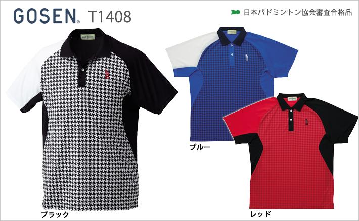 【GOSEN(ゴーセン)】[T1408]ゲームシャツ (ユニ)