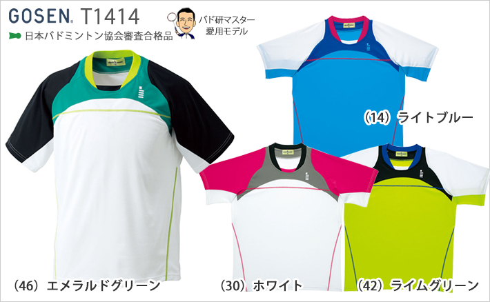 【GOSEN/ゴーセン】[T1414]ゲームシャツ(ユニ・メンズ)