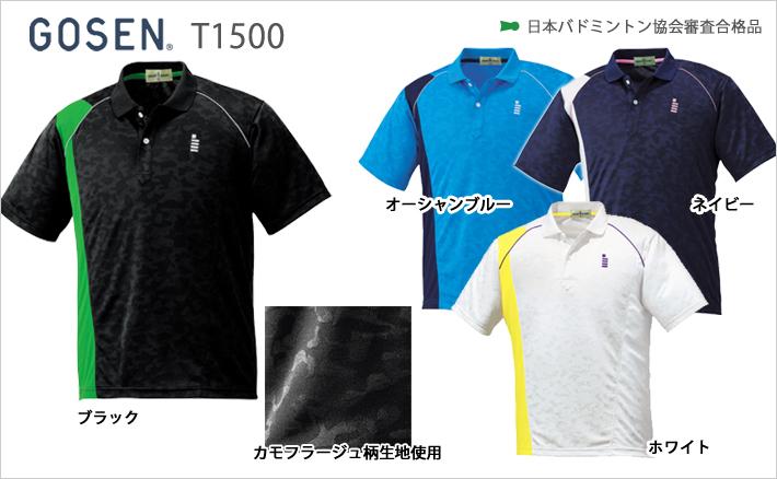 【GOSEN(ゴーセン)】[T1500]ゲームシャツ (ユニ)