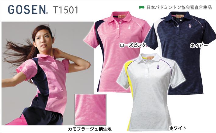 【GOSEN/ゴーセン】[T1501]ゲームシャツ(レディース)