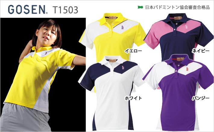 【GOSEN/ゴーセン】[T1503]ゲームシャツ(レディース)