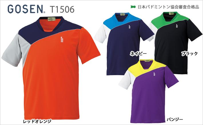 【GOSEN(ゴーセン)】[T1506]ゲームシャツ (ユニ)
