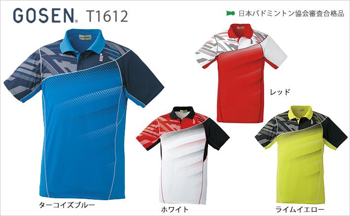 【GOSEN(ゴーセン)】[T1612]バドミントン ゲームシャツ(ユニ)