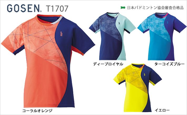 【GOSEN(ゴーセン)】[T1707]バドミントン ゲームシャツ(レディース)