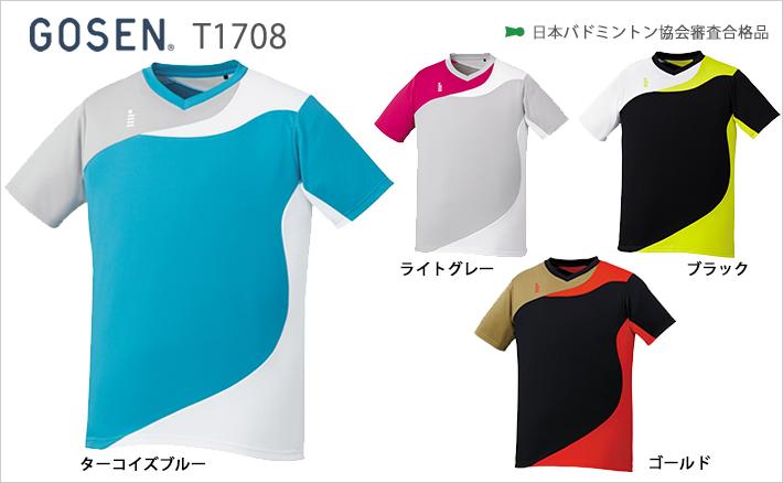 【GOSEN(ゴーセン)】[T1708]バドミントン ゲームシャツ(ユニ)