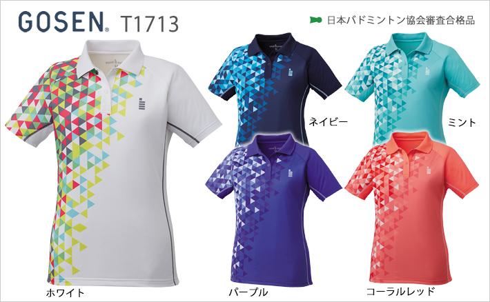 【GOSEN(ゴーセン)】[T1713]バドミントン ゲームシャツ(レディース)