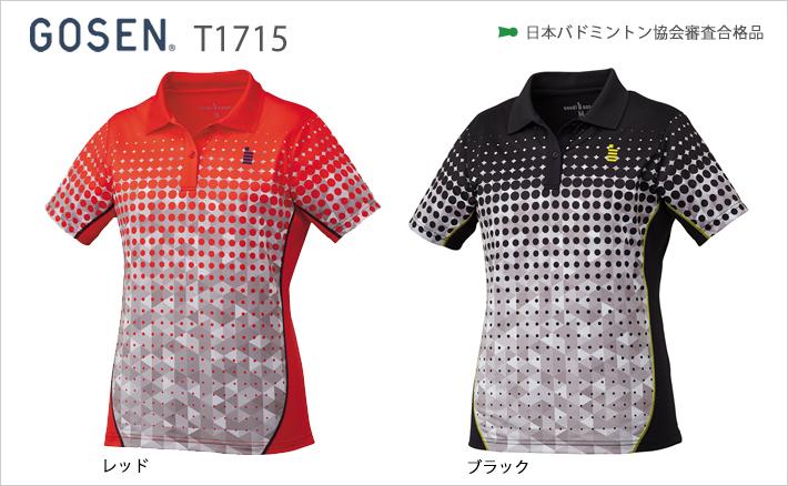 【GOSEN(ゴーセン)】[T1715]バドミントン ゲームシャツ(レディース)