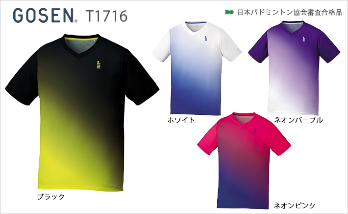 【GOSEN(ゴーセン)】[T1716]バドミントン ゲームシャツ(ユニ)