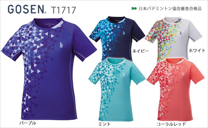 【GOSEN(ゴーセン)】[T1717]バドミントン ゲームシャツ(レディース)