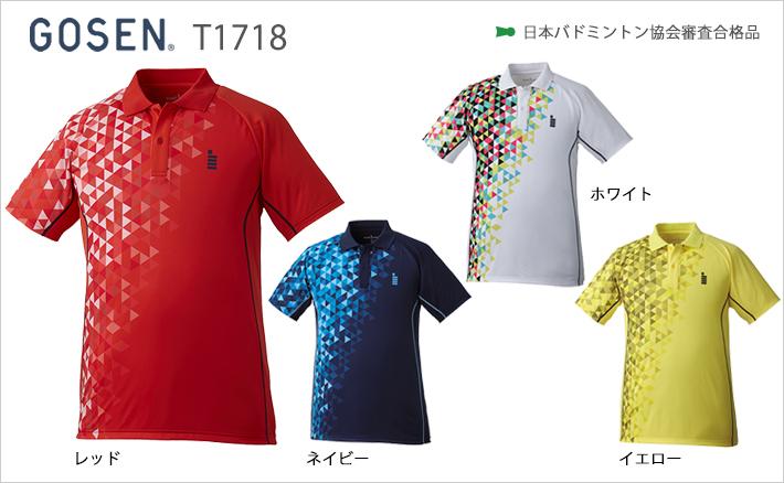 【GOSEN(ゴーセン)】[t1718]バドミントン ゲームシャツ(ユニ)
