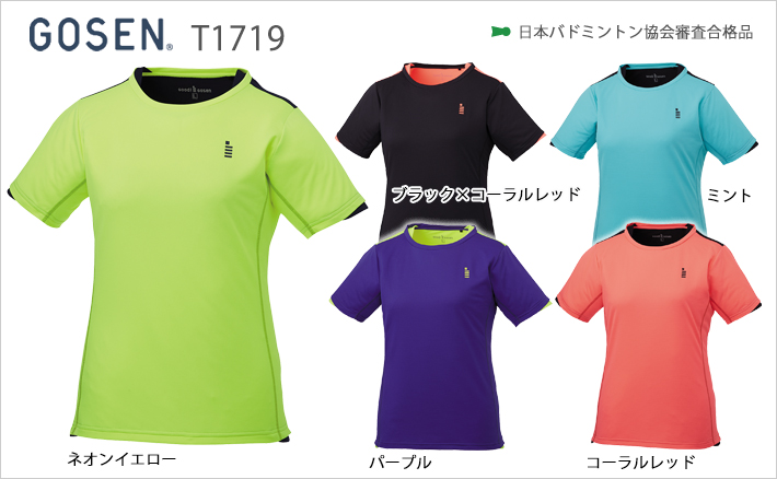 【GOSEN(ゴーセン)】[T1719]バドミントン ゲームシャツ(レディース)