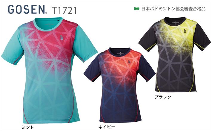 【GOSEN(ゴーセン)】[T1721]バドミントン ゲームシャツ(レディース)