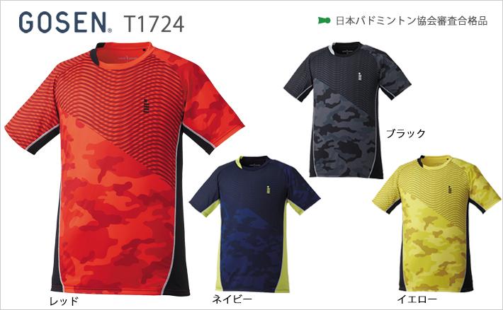 【GOSEN(ゴーセン)】[T1724]バドミントン ゲームシャツ(ユニ)