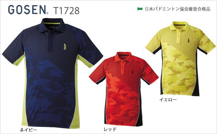 【GOSEN(ゴーセン)】[T1728]バドミントン ゲームシャツ(ユニ)