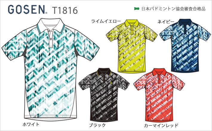 ゴーセン ゲームシャツ ユニ T1816 GOSEN バドミントン