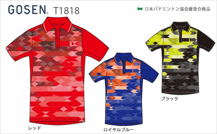 ゴーセン ゲームシャツ ユニ T1818 GOSEN バドミントン