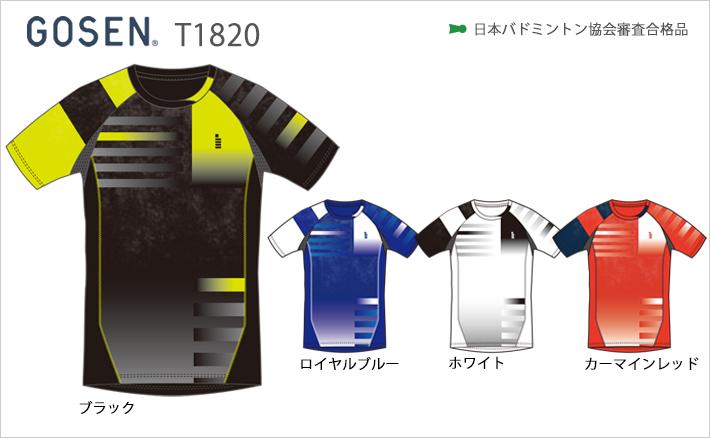ゴーセン ゲームシャツ ユニ T1820 GOSEN バドミントン