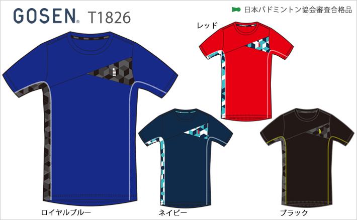 ゴーセン ゲームシャツ ユニ T1826 GOSEN バドミントン