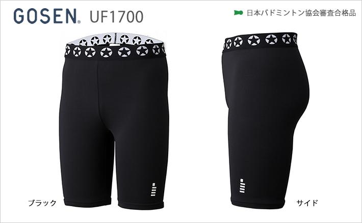 【GOSEN(ゴーセン)】[UF1700]バドミントン ファンプラスパッツ(ユニ)