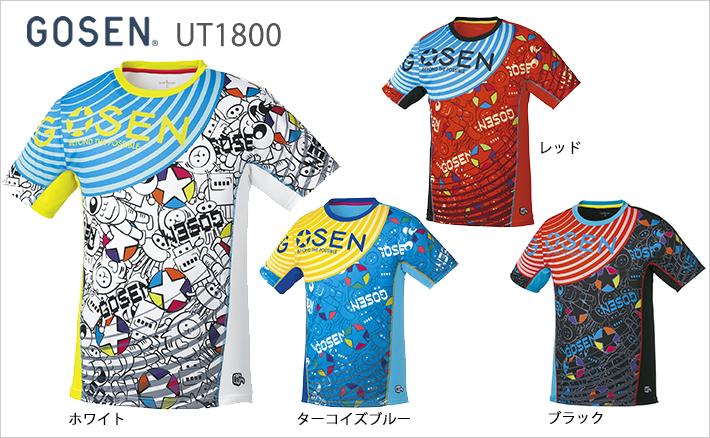 ゴーセン ファンプラシャツ(ユニ) UT1800 GOSEN