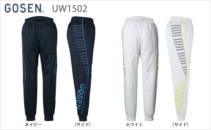 【40%OFF】【GOSEN(ゴーセン)】裏フリースサルエルパンツ(UNI)[UW1502]