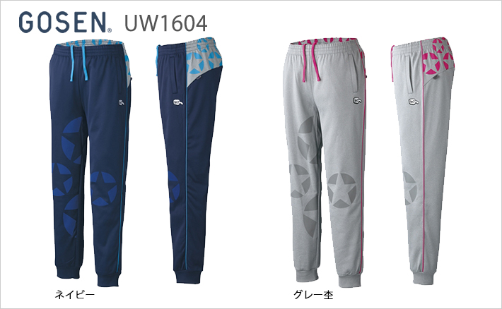 【GOSEN(ゴーセン)】[UW1604]バドミントン 裏フリースパンツ(ユニ)