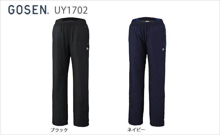 【GOSEN/ゴーセン】ウィンドウォーマーパンツ(裏起毛)(ユニ)[UY1702]