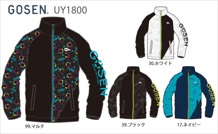 ウィンドウォーマージャケット(裏起毛)(ユニ) ゴーセン UY1800 GOSEN